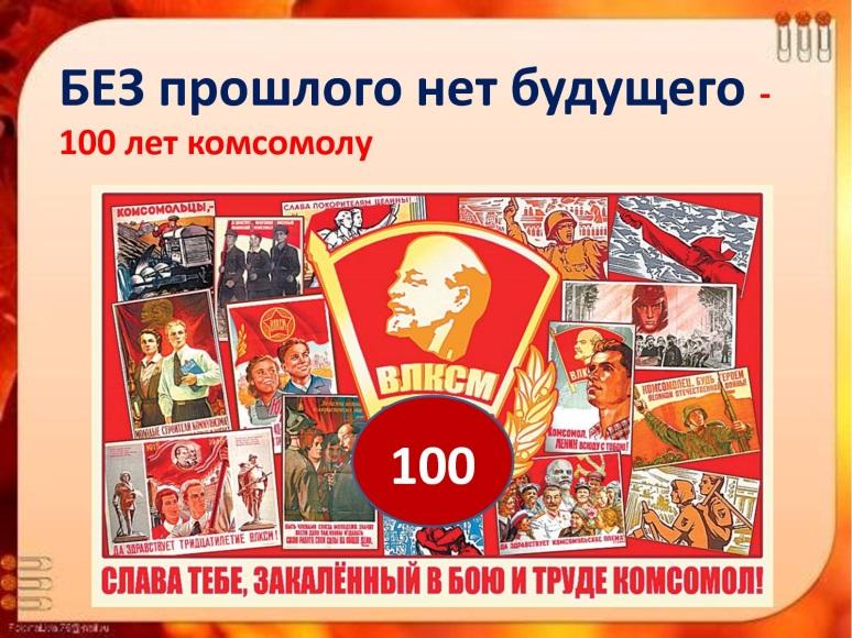 100-let-VLKSM-2