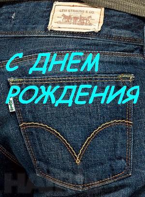 Den-rozhdeniya-jeansov