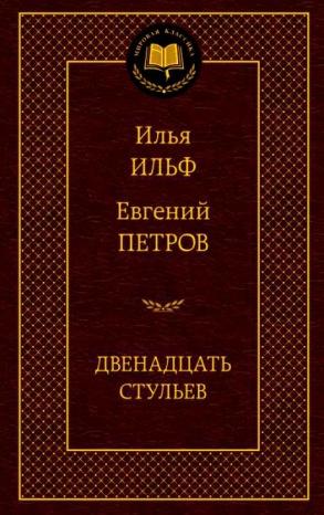 Ilf-i-Petrov 12-stulyev