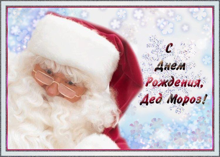S-dnem-rozhdeniya-Ded-Moroz