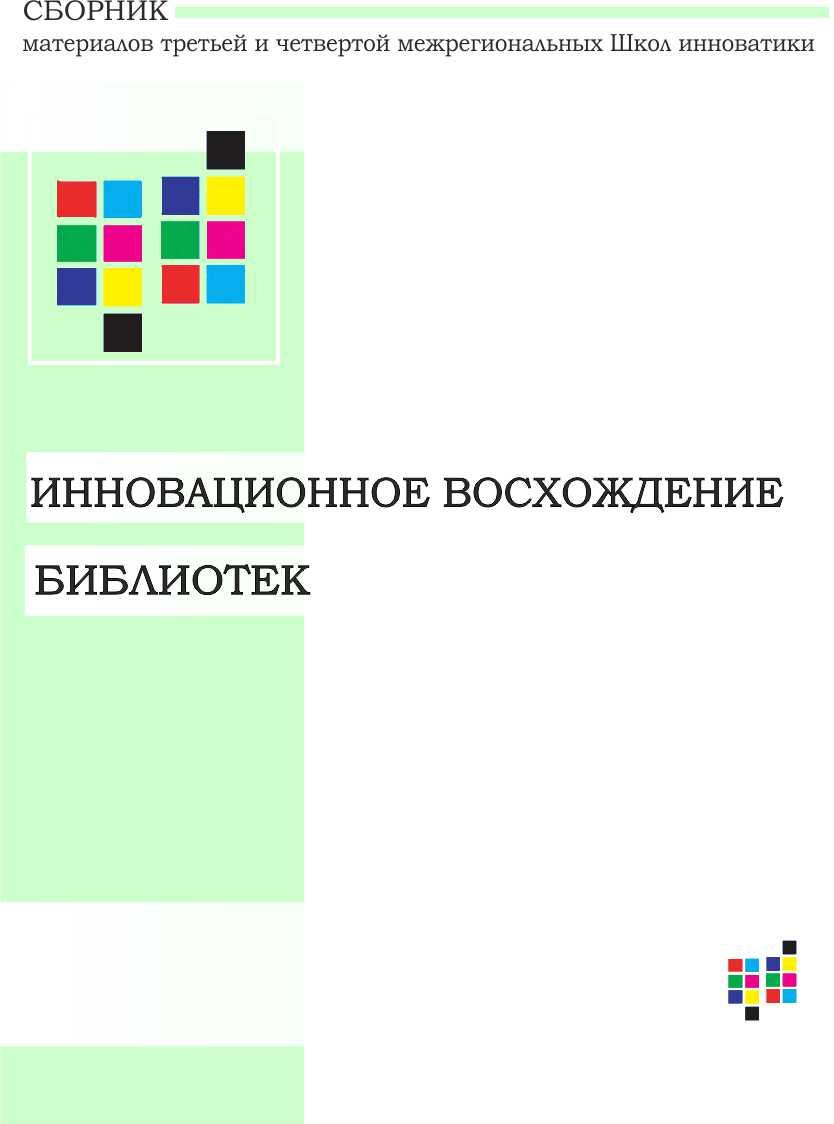 Shkola innova 11 12 obl
