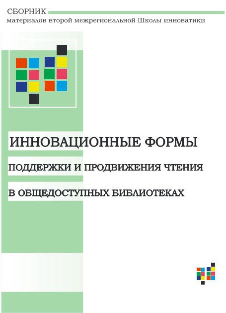 shkola_innova_10_obl